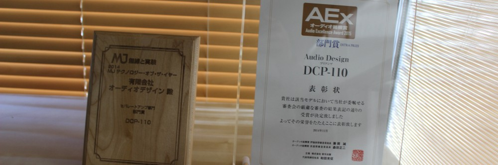 オーディオデザインのコラム
