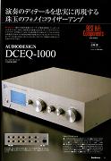 オーディオアクセサリー2019春号 p.78 DCEQ-1000