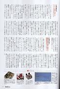 オーディオアクセサリー2019春号 p.79 DCEQ-1000
