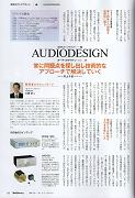 オーディオアクセサリー2019年秋号 p.135
