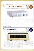 DAコンバーターDCDAC-200 MJテクノロジー・オブ・ザ・イヤー優秀賞