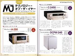 パワーアンプDCPW-240 MJテクノロジー・オブ・ザ・イヤー優秀賞