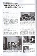 MJ2019年9月号 p.138 試聴会
