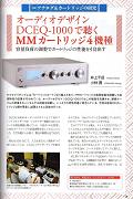 MJ2019年9月号 p.31 DCEQ-1000