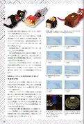 MJ2019年9月号 p.32 DCEQ-1000