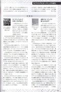 MJ2019年9月号 p.33 DCEQ-1000