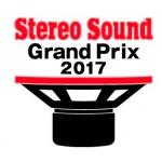 ステレオサウンド 2017年グランプリ