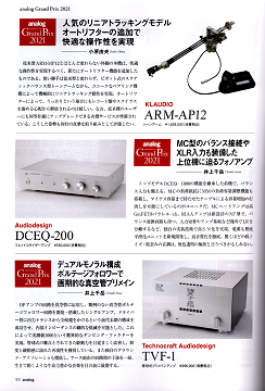 analog誌2021年春号p83 フォノイコ DCEQ-200
